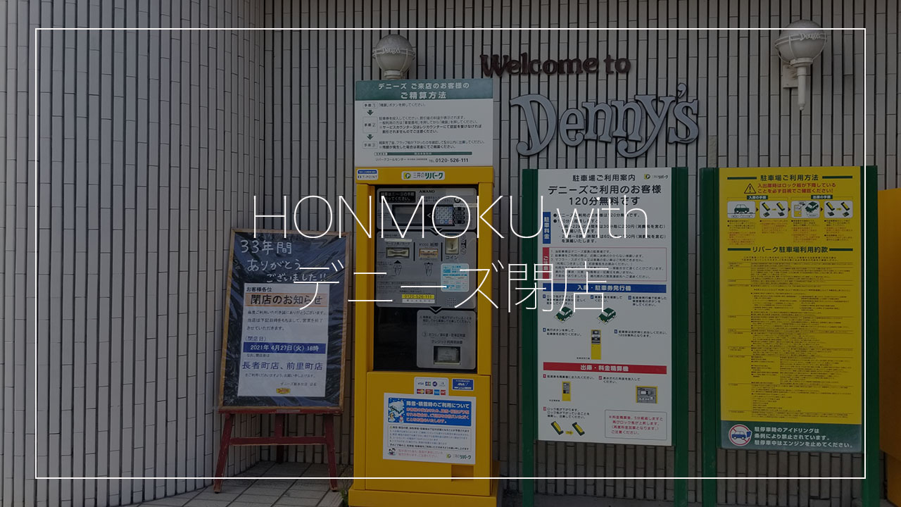 デニーズ新本牧店が閉店|本牧とわたし