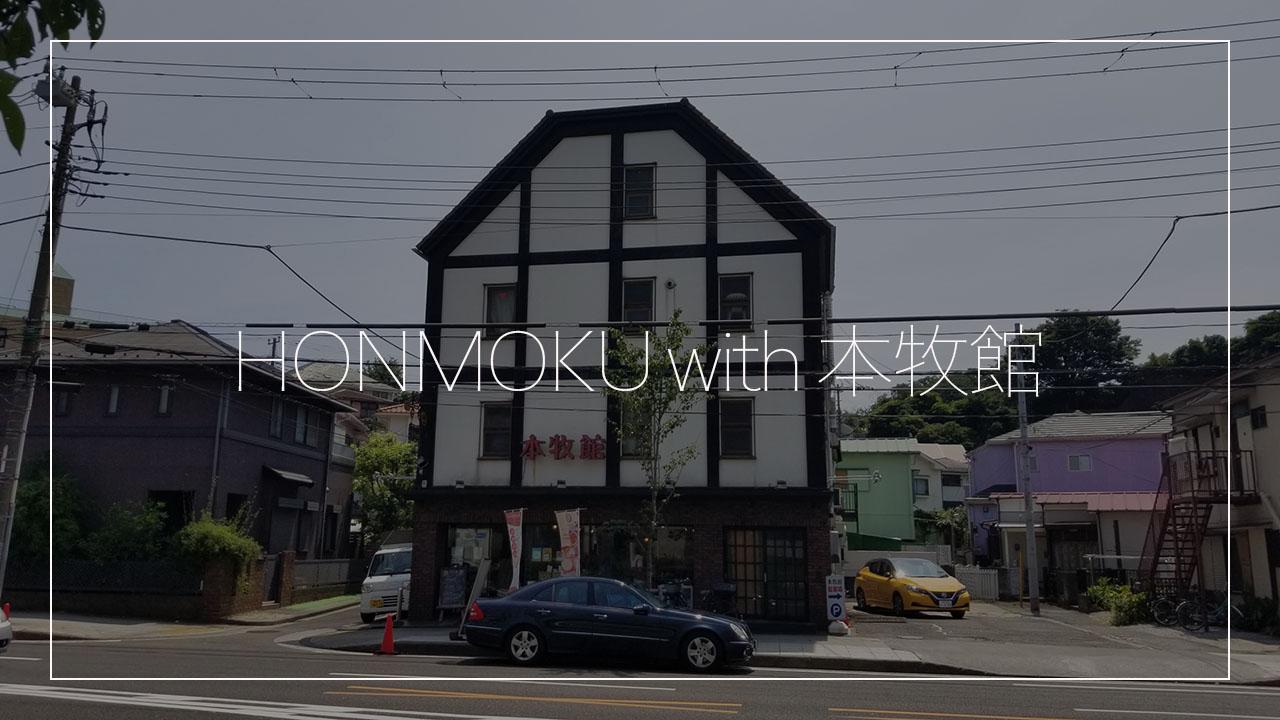 HONMOKU with 本牧館