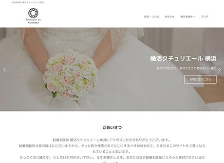 横浜でホームページ制作といえば、