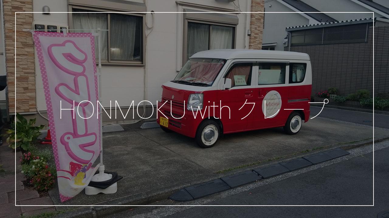 HONMOKU with クレープ|本牧とわたし