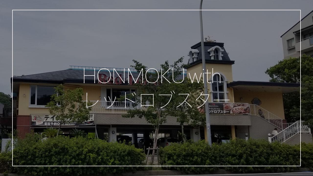 HONMOKU with レッドロブスター