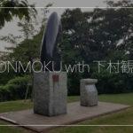 HONMOKU with 下村観山