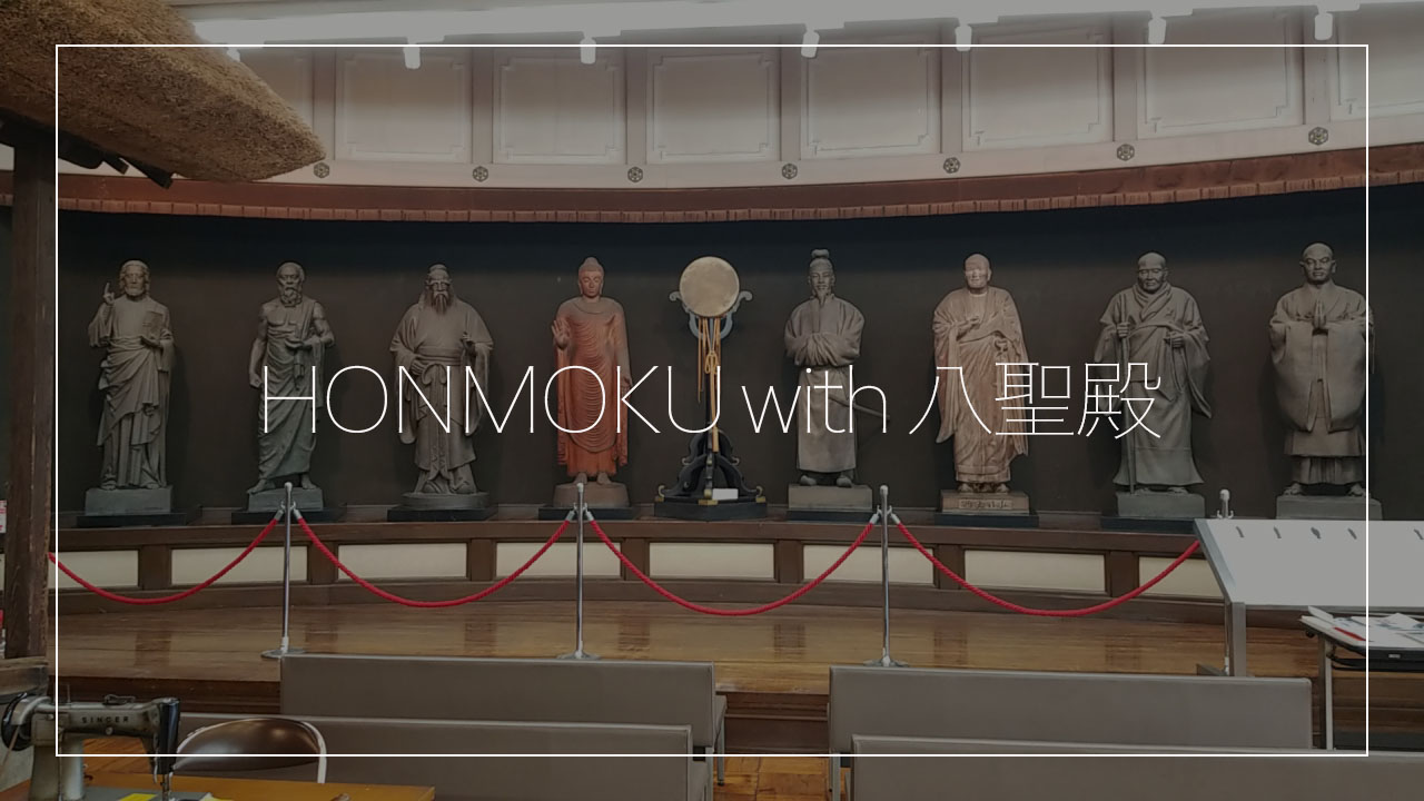 HONMOKU with 八聖殿